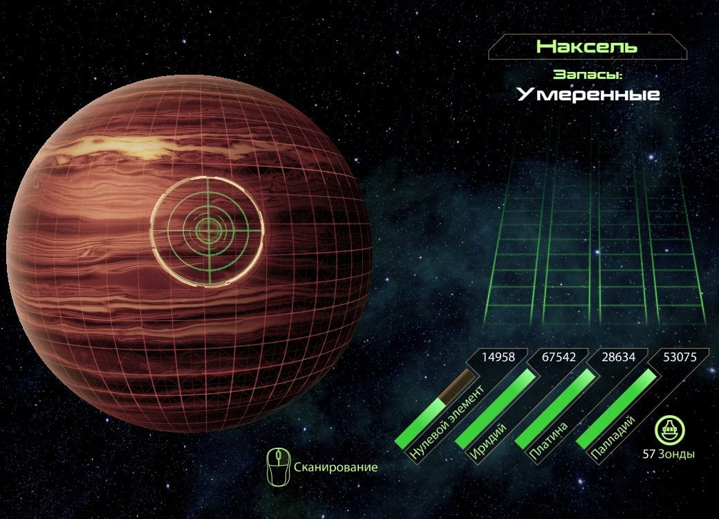 planet-scan