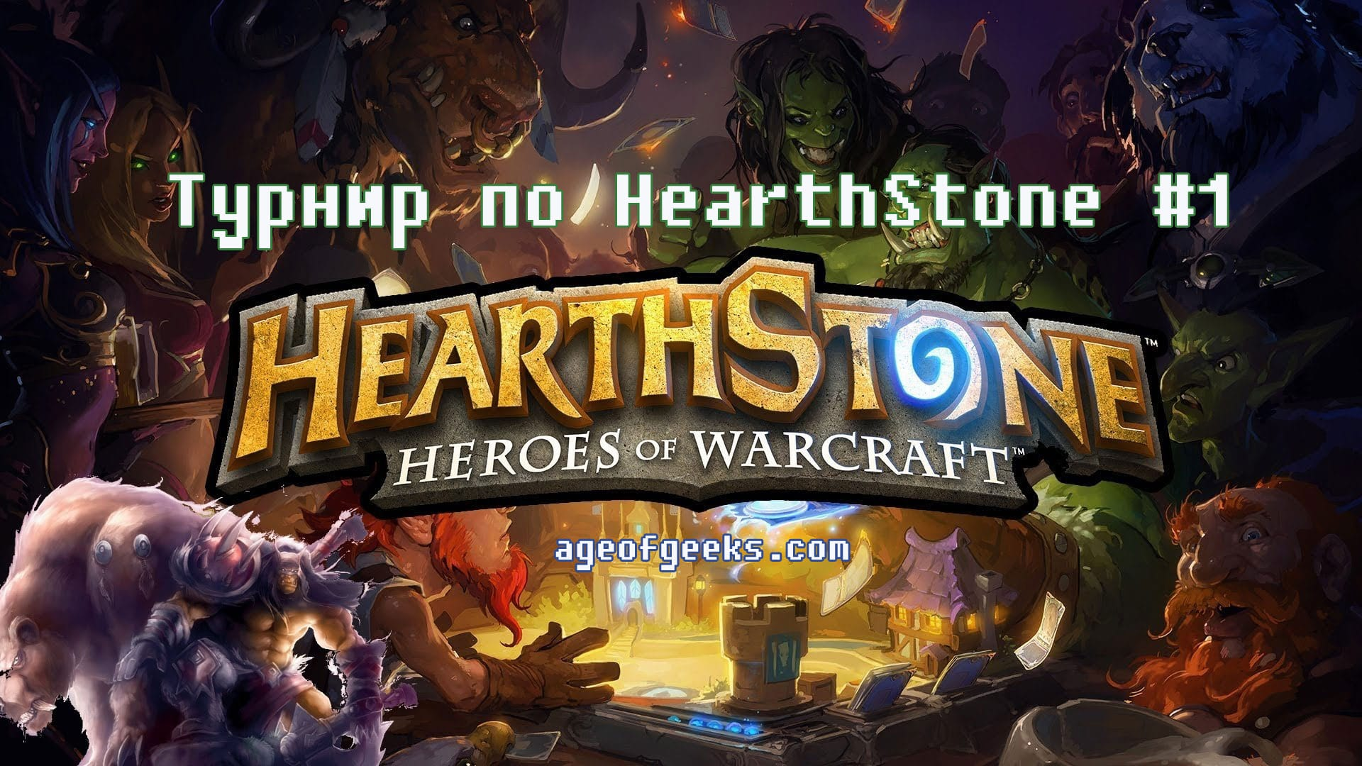 hearthstone-tournament