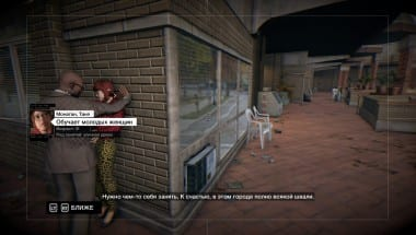 2014-05-27_watch_dogs_4