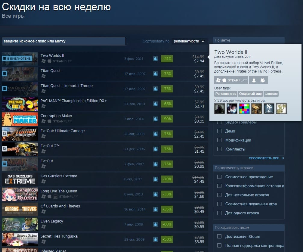 steam-store-skidki-filtry