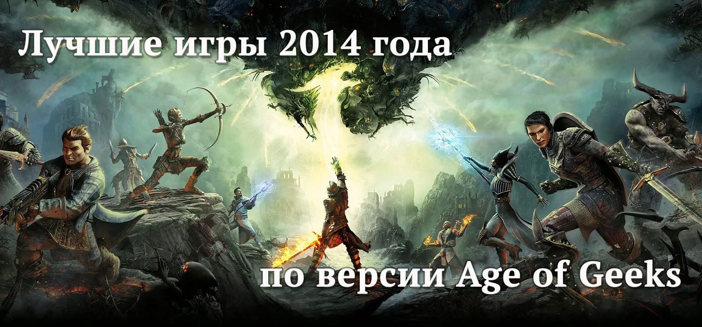 dai-aog-best-games-2014