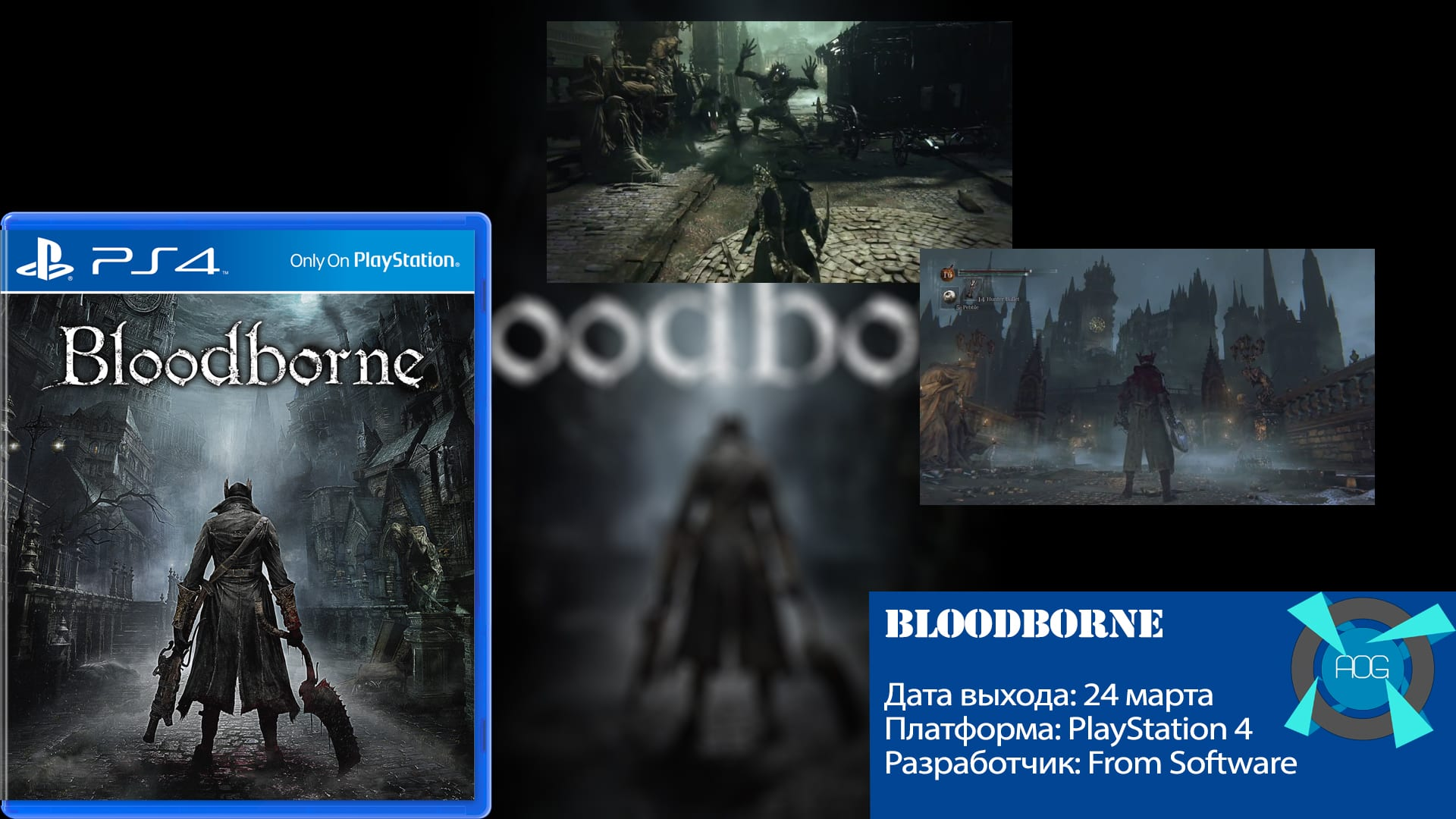 bloodborne-graphik-relizov-2015-march