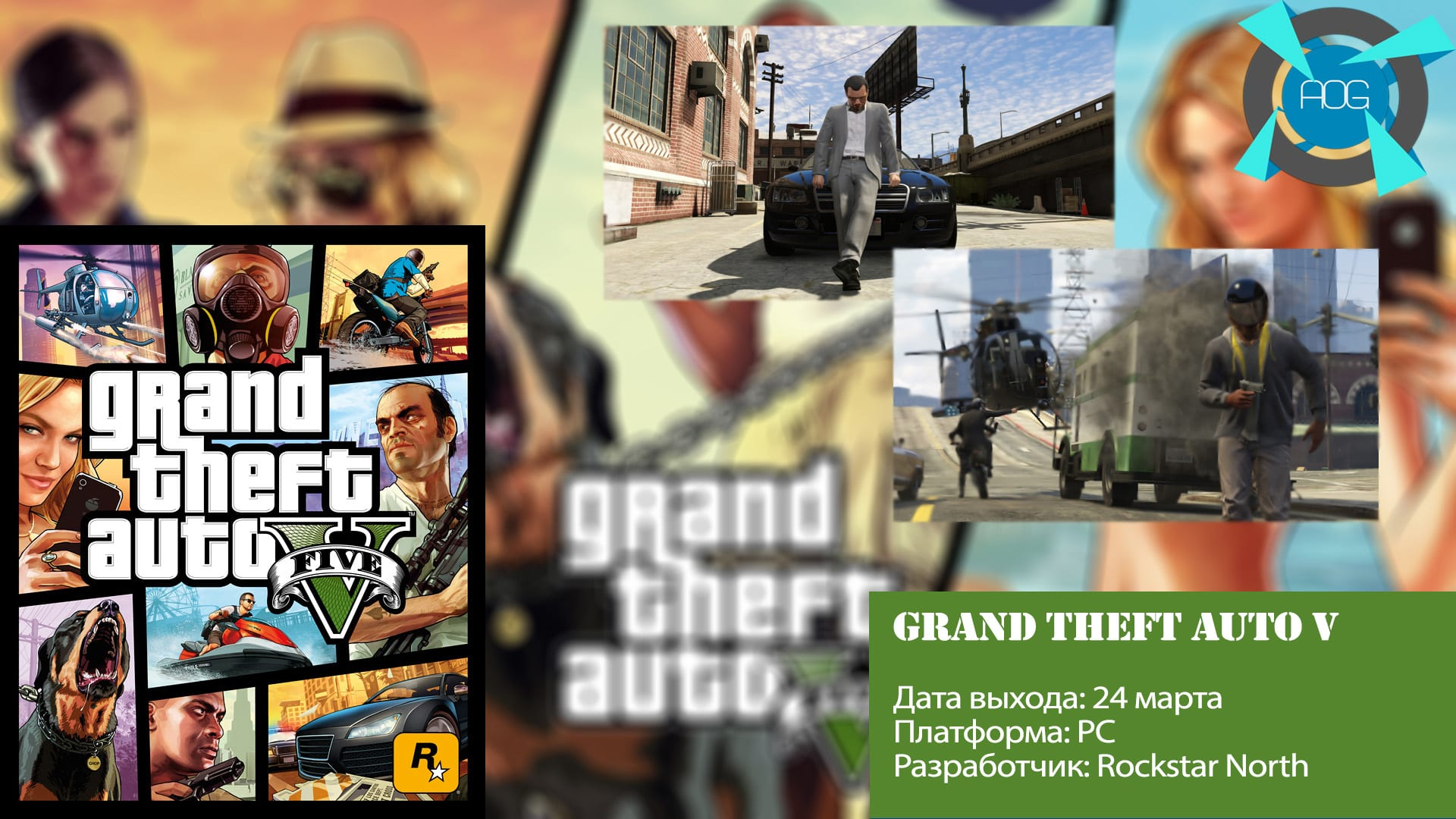 gtav-graphik-relizov-2015-march