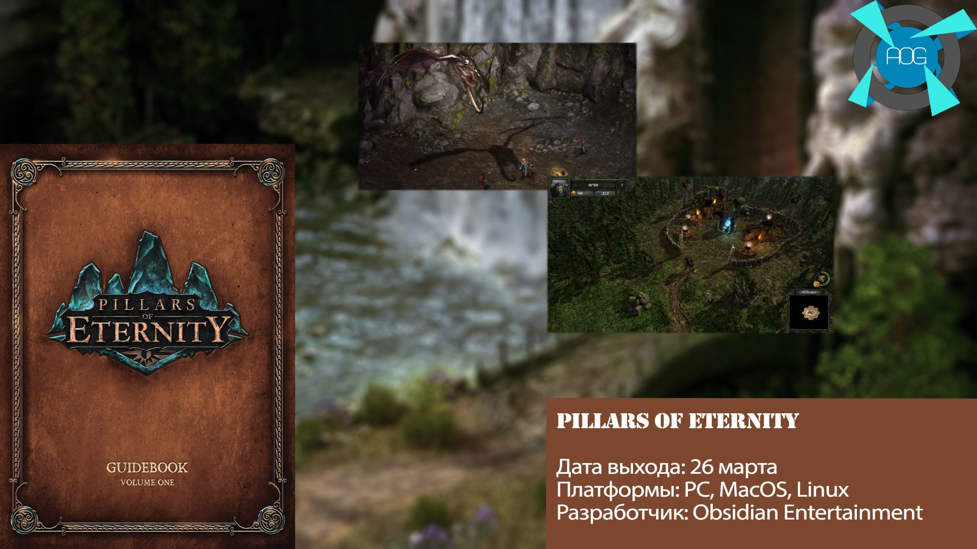pillars-of-eternity-3-graphik-relizov-2015-march