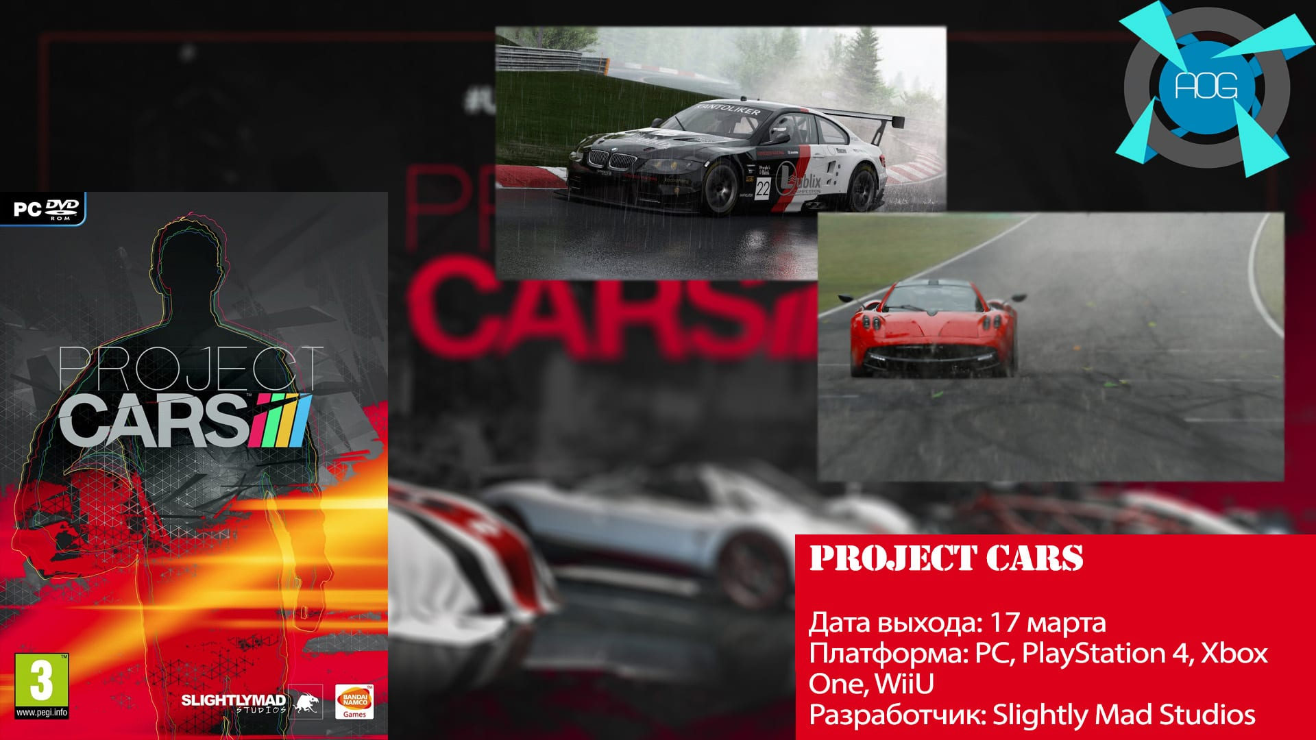 projectcars-graphik-relizov-2015-march