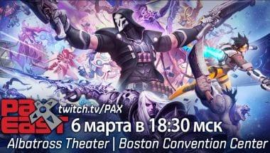 Blizzard PAX