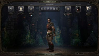 Obsidian-Pillars-or-Eternity-screenshot4