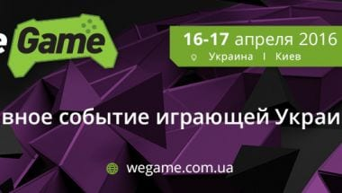 WeGame_banner