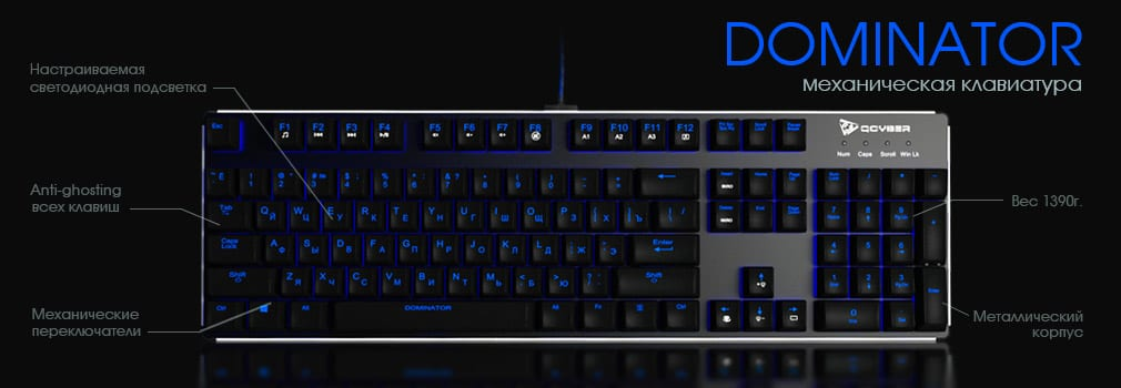 mechanical-keyboard-dominator