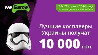 wegame-cosplay-10k