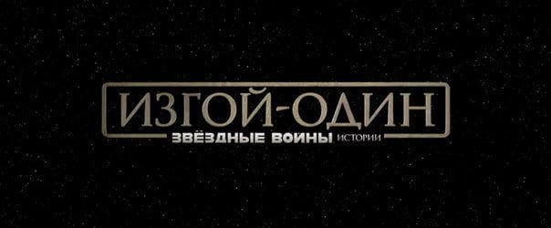 sw-rogue-one-rus