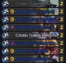 Hearthstone_boss_geroik2