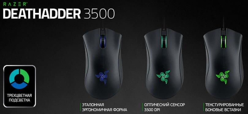 deathadder-3500
