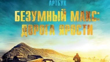 Обзор артбука «Безумный Макс: Дорога ярости»