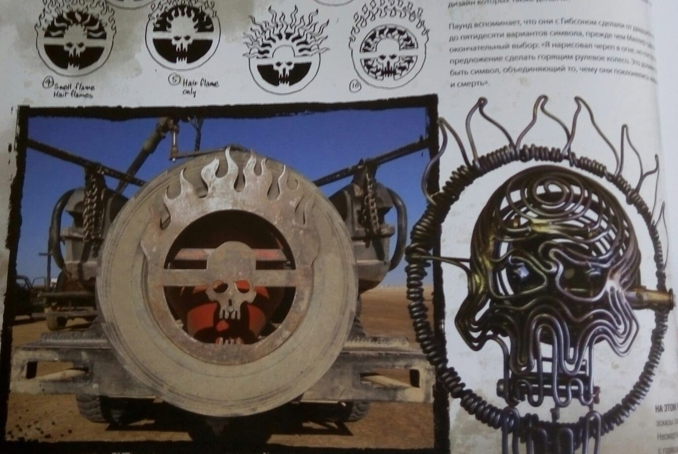 artbook-mad-max-fury-road