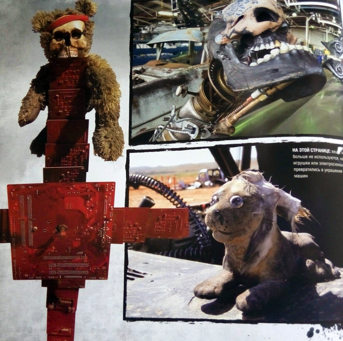 artbook-mad-max-fury-road-screen-7-toys-1