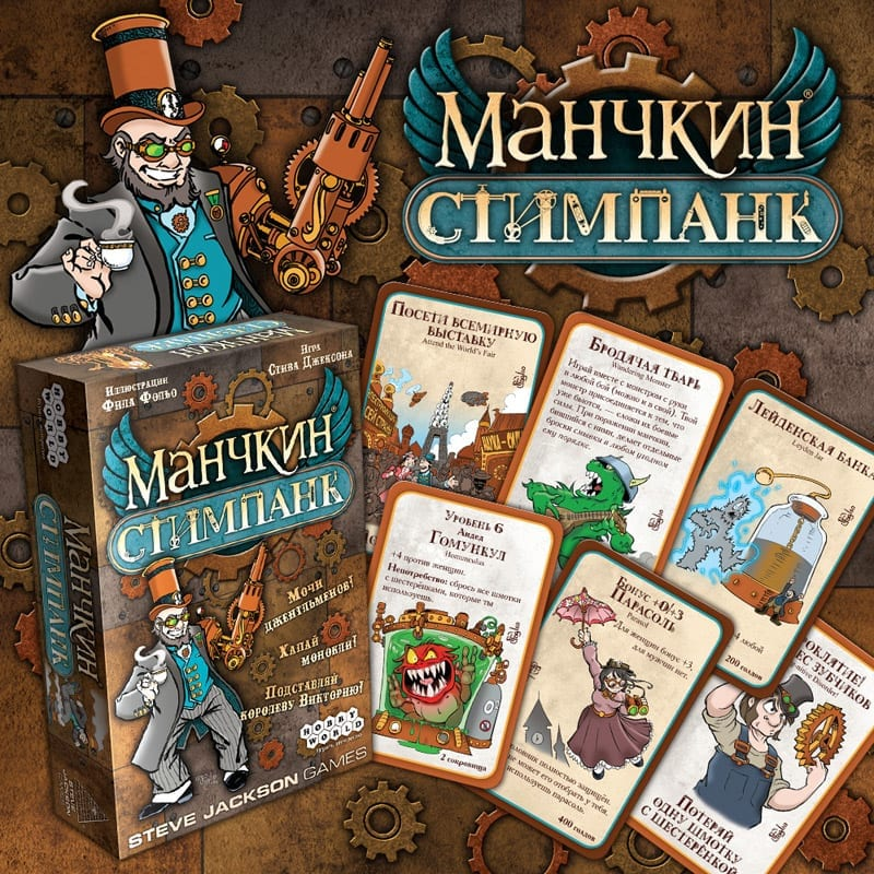 Манчкин-Стимпанк-board-game-hobby-world
