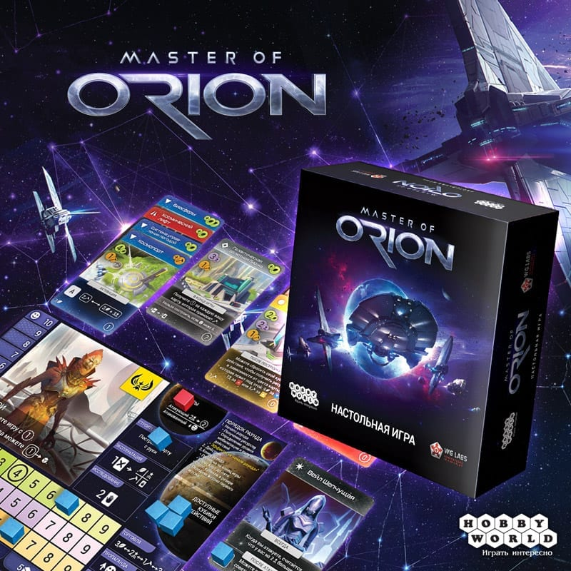 Master-of-Orion-board-game-hobby-world