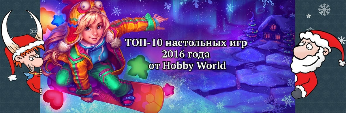 hobby-world-board-games-2016-top-new-year-gifts