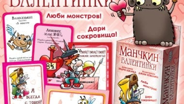 hobby-world-board-games-happy-valentines-day-manchkin