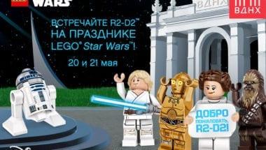 Выходные LEGO® Star Wars™