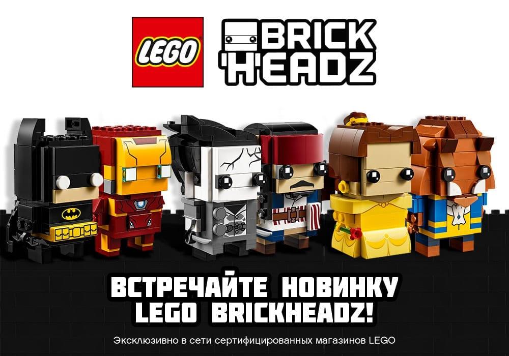 Lego-BrickHeadz-all