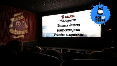 Подкаст имени Алана Мура: В кино