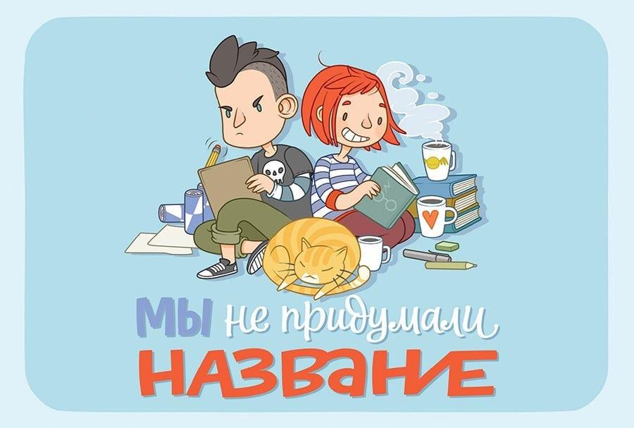 comics comic con russia 2017 мы не придумали название