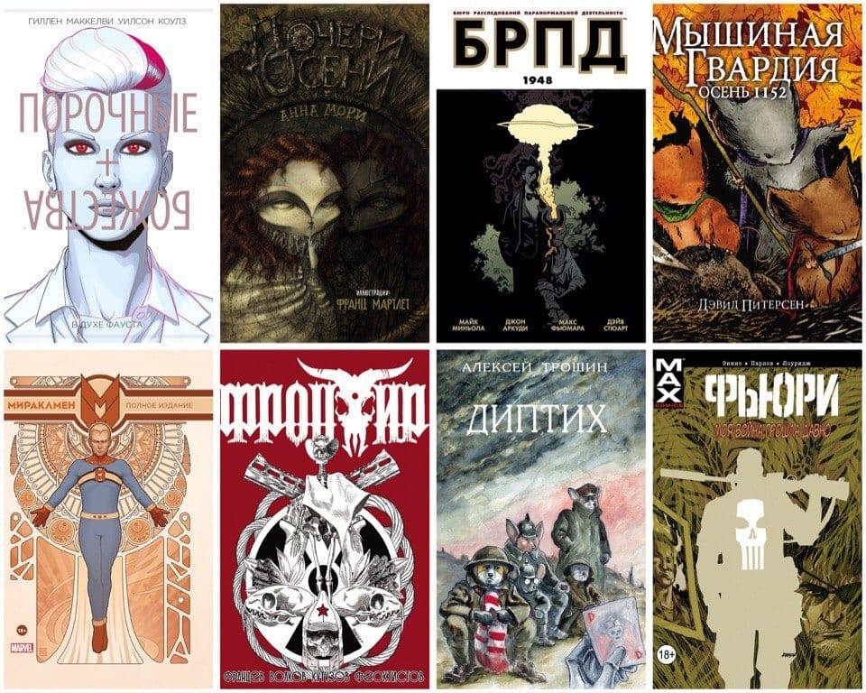 comics comic con russia 2017