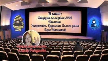 подкаст в кино