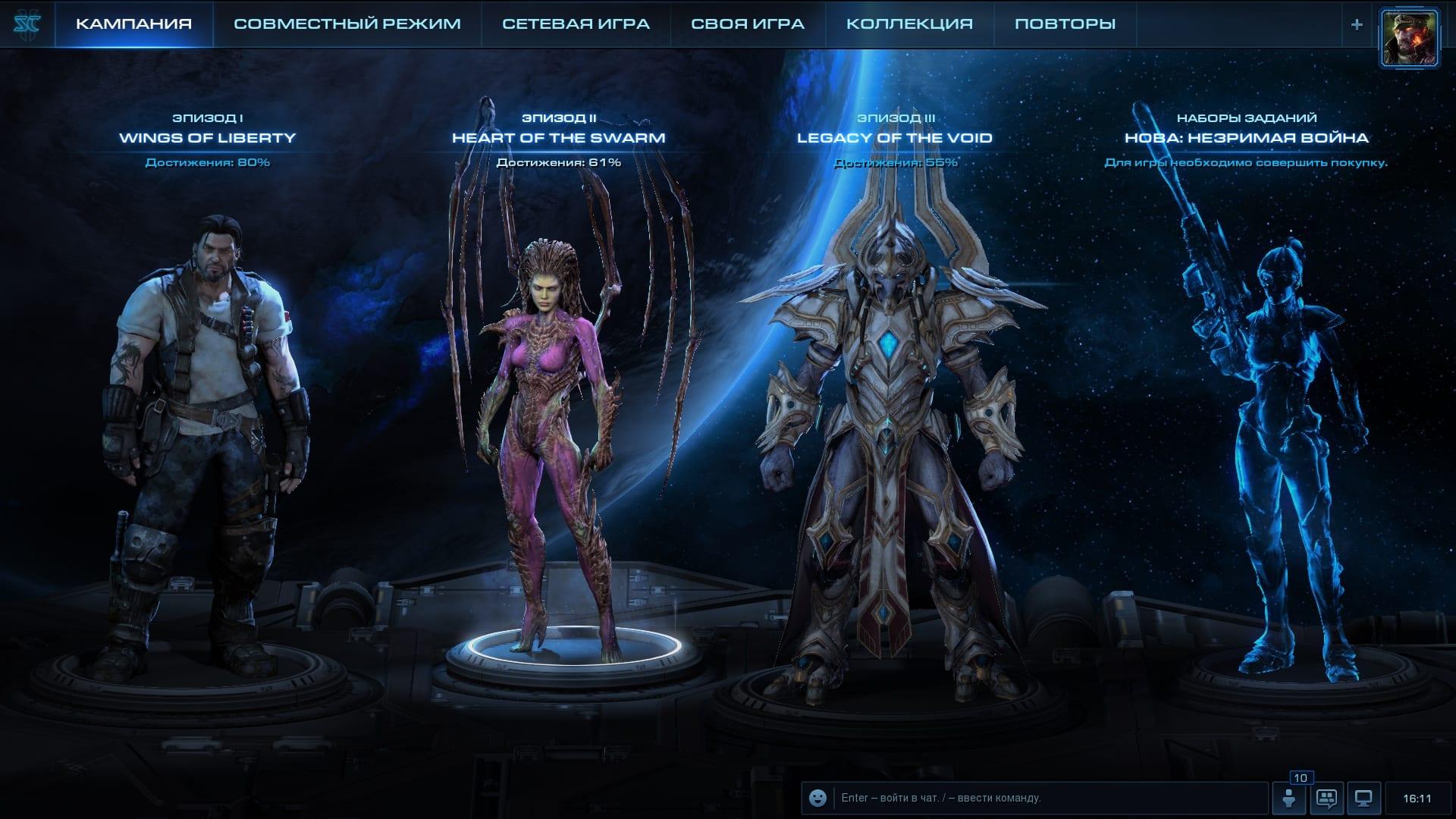 StarCraft 2 compains