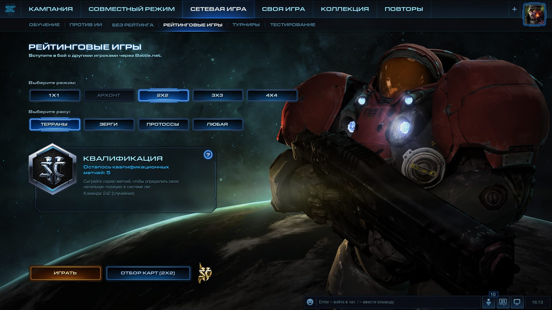 StarCraft 2 multiplayer