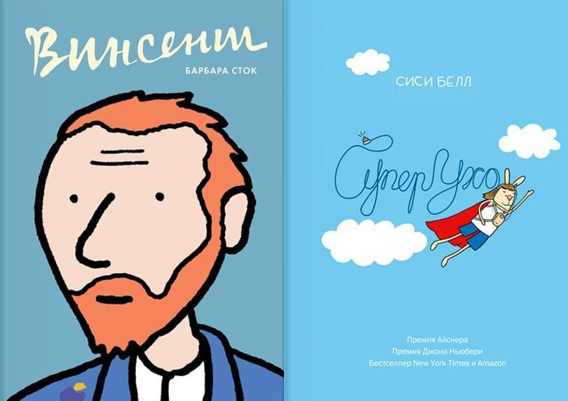 comics-vincent-superuho-mif-covers