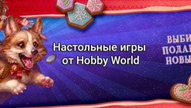 hobby-world-boardgames-new-year