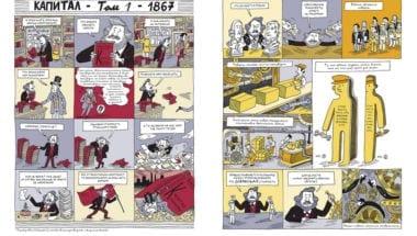 comics-mif-marx-3