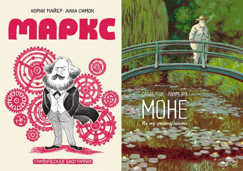 mif-comics-marx-monet
