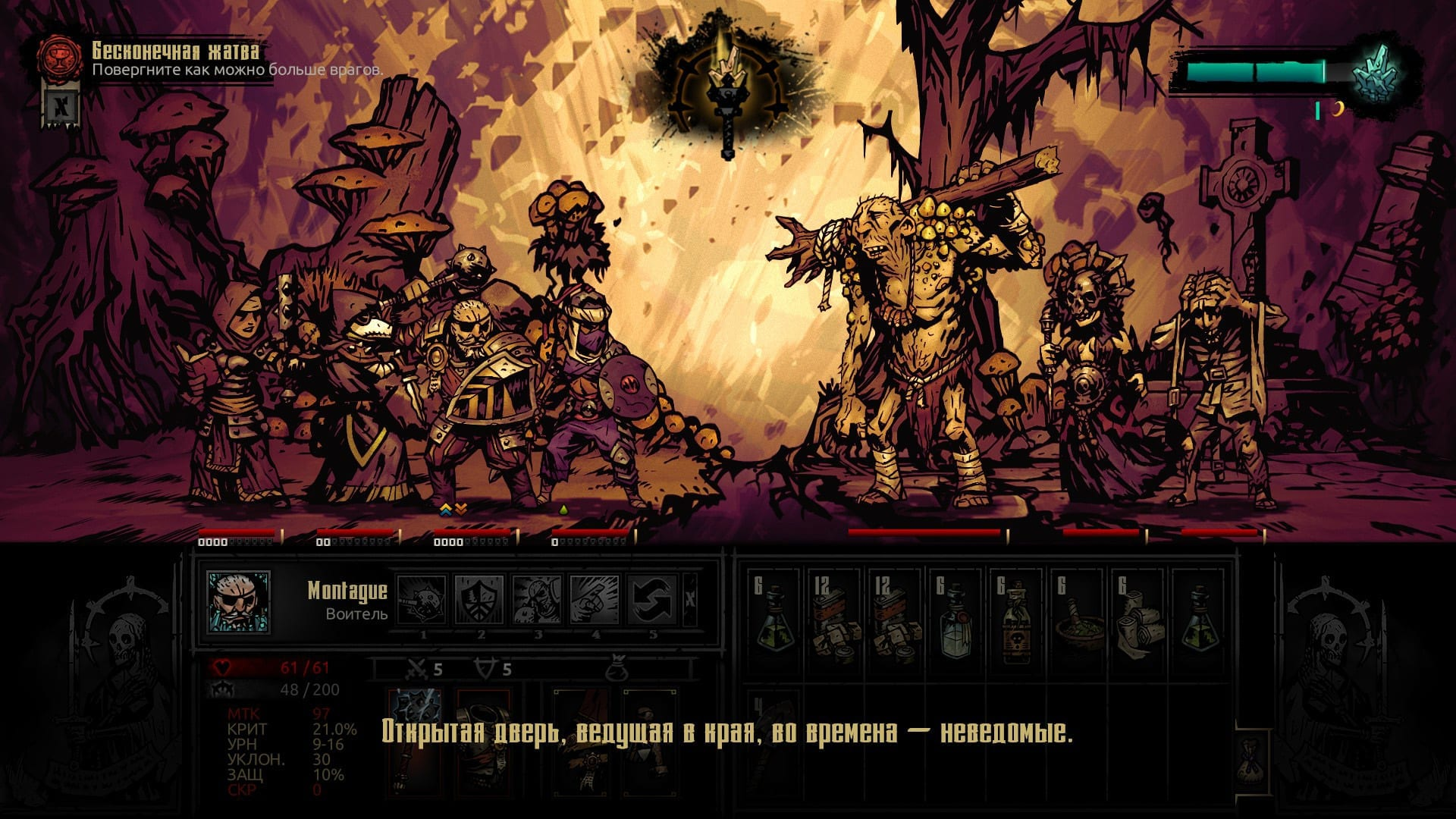 Darkest Dungeon: Color of Madness