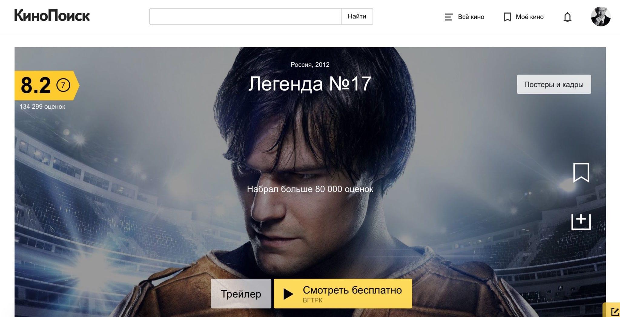 Редизайн «Кинопоиска» 2015