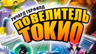 Обзор настольной игры «Повелитель Токио»