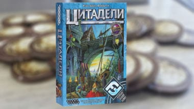 citadels_cover